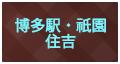 博多駅・祇園・住吉
