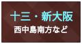 十三・西中島南方・新大阪