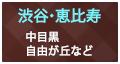 麻布・赤坂エリア