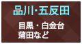 品川・五反田エリア