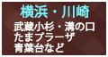 横浜・川崎エリア